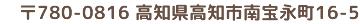 〒780-0816 高知県高知市南宝永町16-5